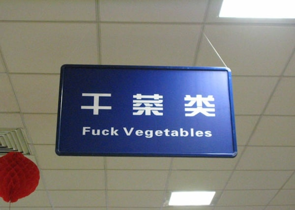 chinese-sign-fails_04