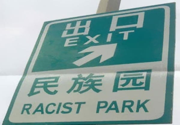 Top 15 Chinese Translation Fails -signs, china